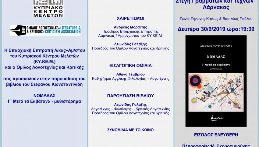 ΠΡΟΣΚΛΗΣΗ: Παρουσίαση βιβλίου Στέφανου Κωνσταντινίδη: «Νομάδας Γ' – Μετά τα Εκβάτανα»