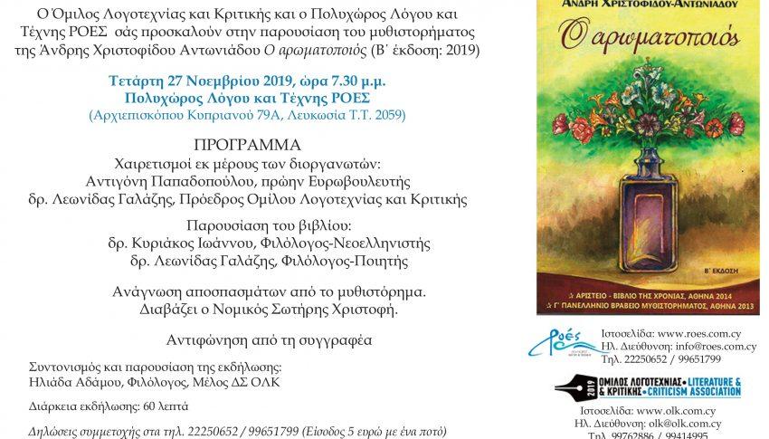 ΠΡΟΣΚΛΗΣΗ: Παρουσίαση του μυθιστορήματος της Άνδρης Χριστοφίδου – Αντωνιάδου Ο αρωματοποιός