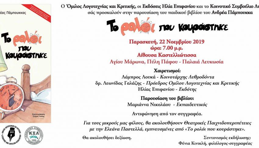 ΠΡΟΣΚΛΗΣΗ: Παρουσίαση παιδικού βιβλίου του Α. Πάμπουκκα «Το ρολόι που κουράστηκε» στη Λευκωσία