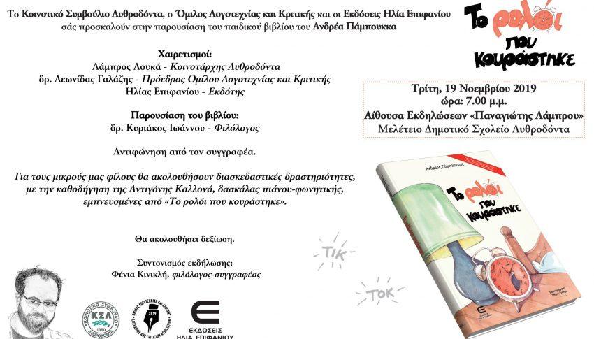 ΠΡΟΣΚΛΗΣΗ: Παρουσίαση παιδικού βιβλίου του Α. Πάμπουκκα «Το ρολόι που κουράστηκε» στον Λυθροδόντα
