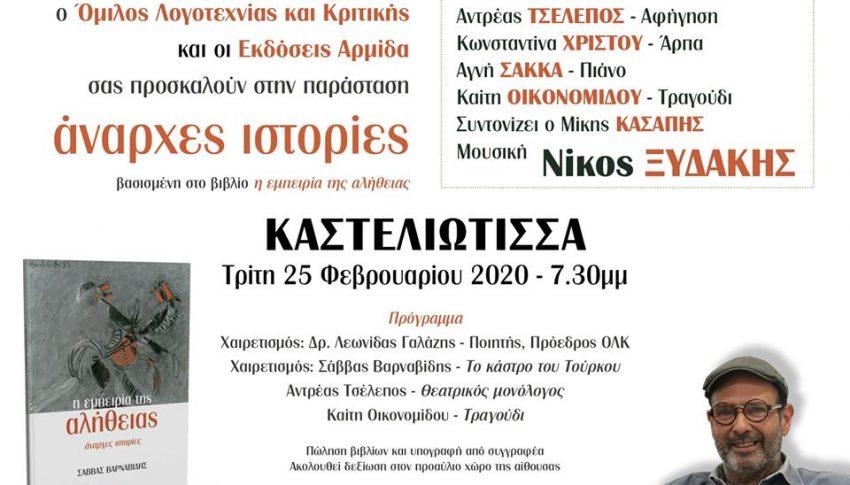 ΠΡΟΣΚΛΗΣΗ: Παρουσίαση του βιβλίου του Σ. Βαρναβίδη «Η εμπειρία της αλήθειας – άναρχες ιστορίες» στη Λευκωσία