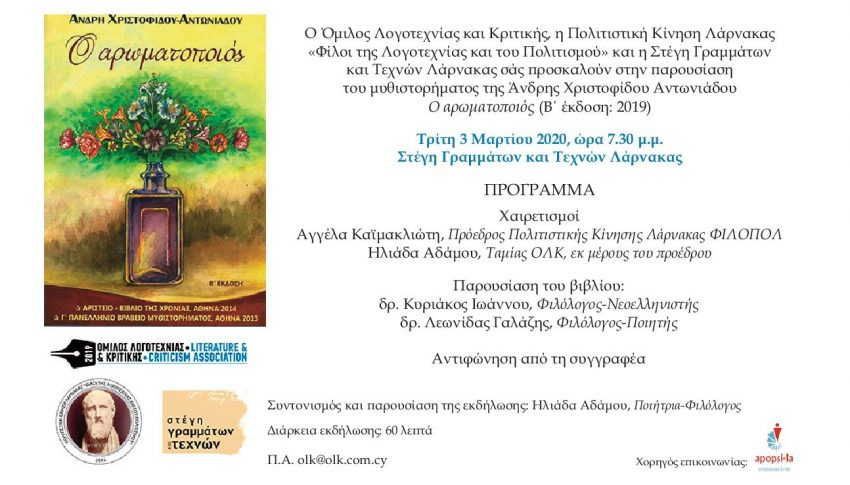 ΠΡΟΣΚΛΗΣΗ: Παρουσίαση του μυθιστορήματος της Άνδρης Χριστοφίδου – Αντωνιάδου «Ο αρωματοποιός» στη Λάρνακα