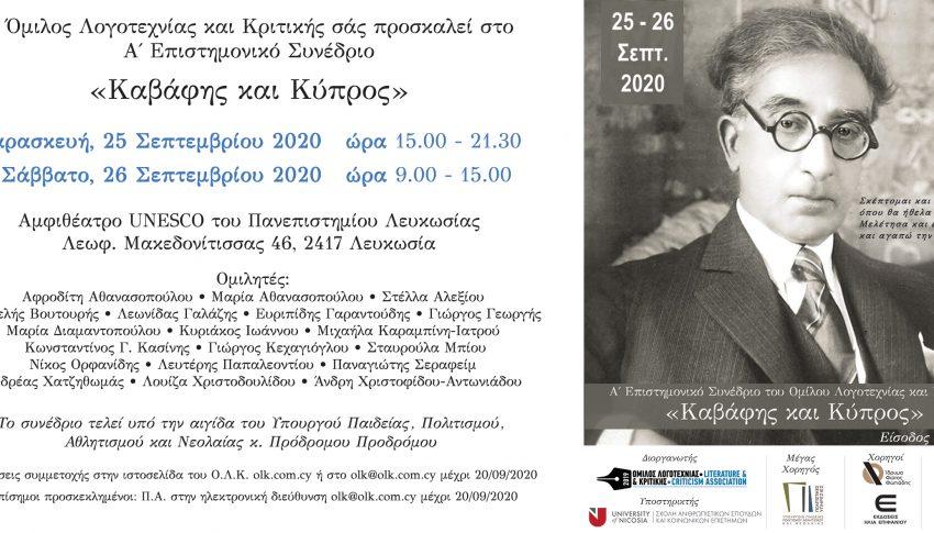 Δελτίο Τύπου: Α' Επιστημονικό Συνέδριο Ο.Λ.Κ. «Καβάφης και Κύπρος» (25 & 26 Σεπτεμβρίου 2020)