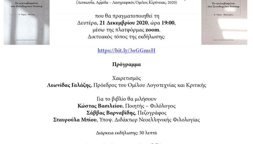 ΠΡΟΣΚΛΗΣΗ: Διαδικτυακή παρουσίαση του βιβλίου της Ρ. Κατσελλή «Οι εγκλωβισμένοι του Ξενοδοχείου Ντόουμ»