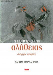 Η ΕΜΠΕΙΡΙΑ ΤΗΣ ΑΛΗΘΕΙΑΣ-COVER (2)
